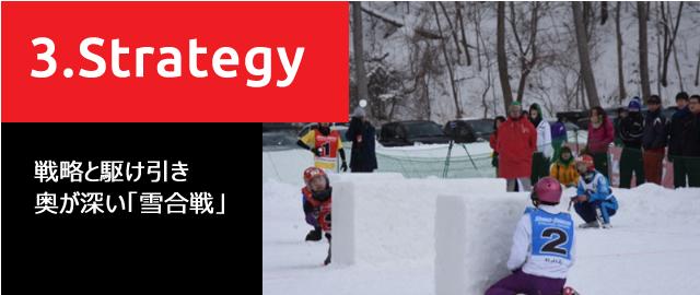 戦略と駆け引き 奥が深い「スポーツ雪合戦®」