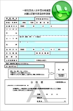 一般社団法人日本雪合戦連盟A級公認審判員登録申請書