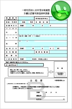 一般社団法人日本雪合戦連盟B級公認審判員登録申請書